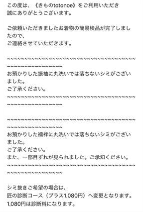 検品メール