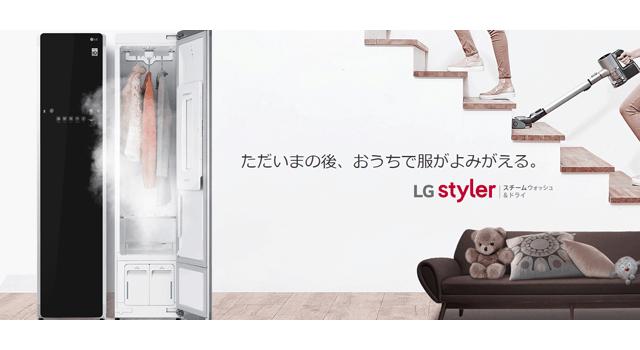 lg-styler