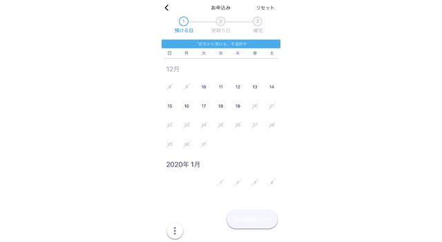 リネットの日付選択画面