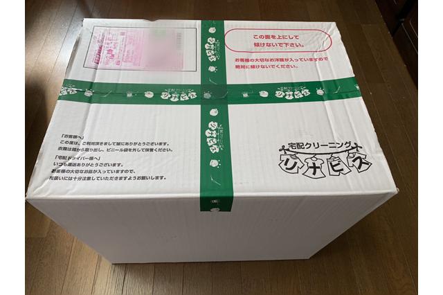 リナビスから届いた箱