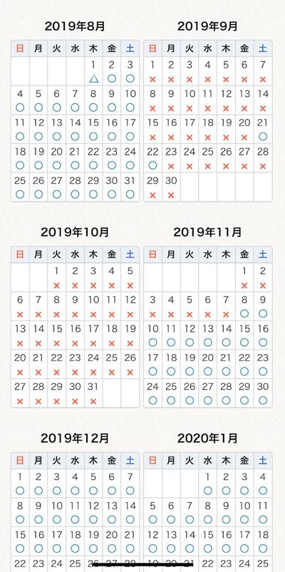 リナビスの返却日カレンダー