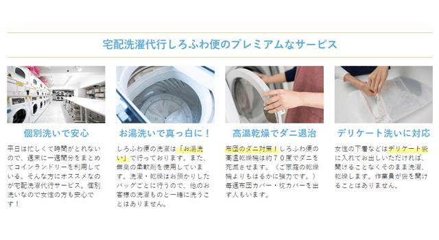 しろふわ便洗濯代行の特徴